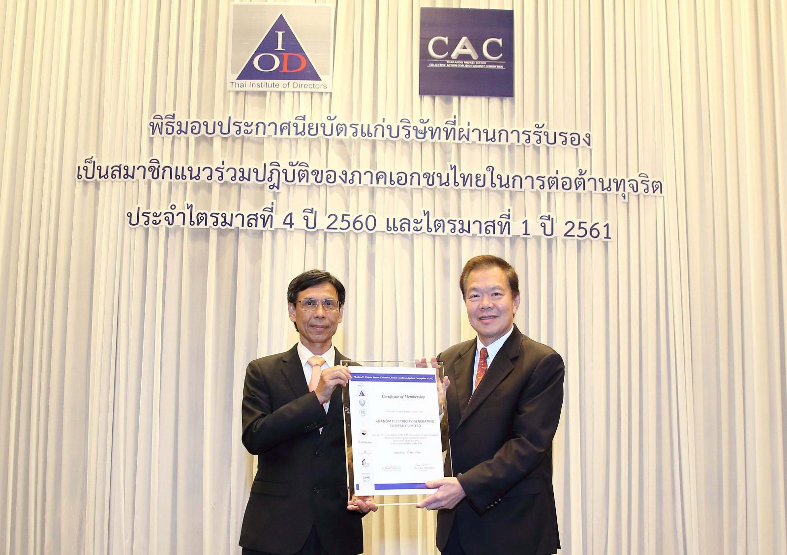 Khanom Power Plant Certified As Cac Membership